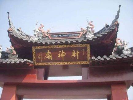 上海浦东新区财神庙