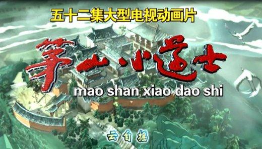 52集动画片《茅山小道士》登陆央视少儿频道
