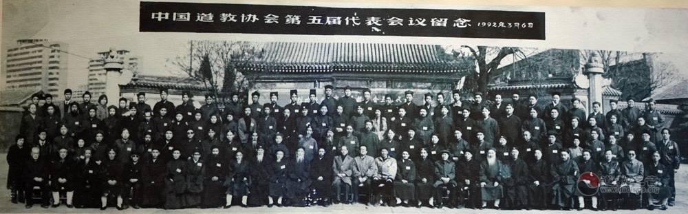 中国道教协会第五届代表会议留念(图片摄于泰山道教文化馆)