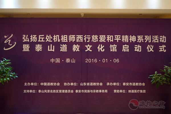 弘扬邱祖西行精神系列活动暨泰山道教文化馆启动
