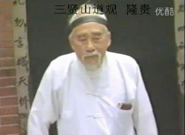 三贤山道观——乾坤益母膏(视频)