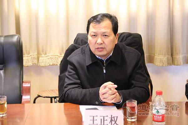 西安市道教协会召开三届五次常务理事会议