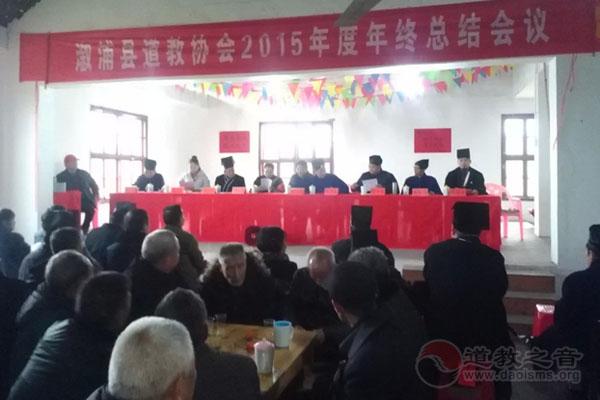 湖南省溆浦县道教协会召开2015年总结大会