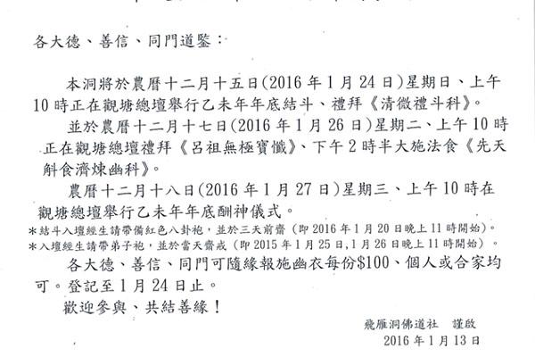 香港飞雁洞乙未年底结斗、酬神仪式通告