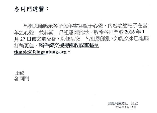 香港飞雁洞雁子心声稿件征集通告