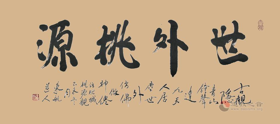 """东航书""""世外桃源"""""""