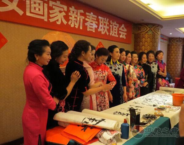 刘崇尧道长受邀参加大同市女画协新春联谊会