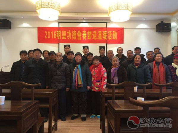 陕西省西安明圣功德会举行春节送温暖活动