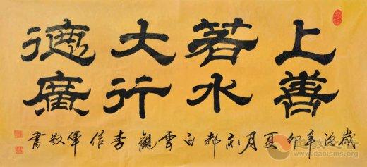 书画集(北京白云观藏)
