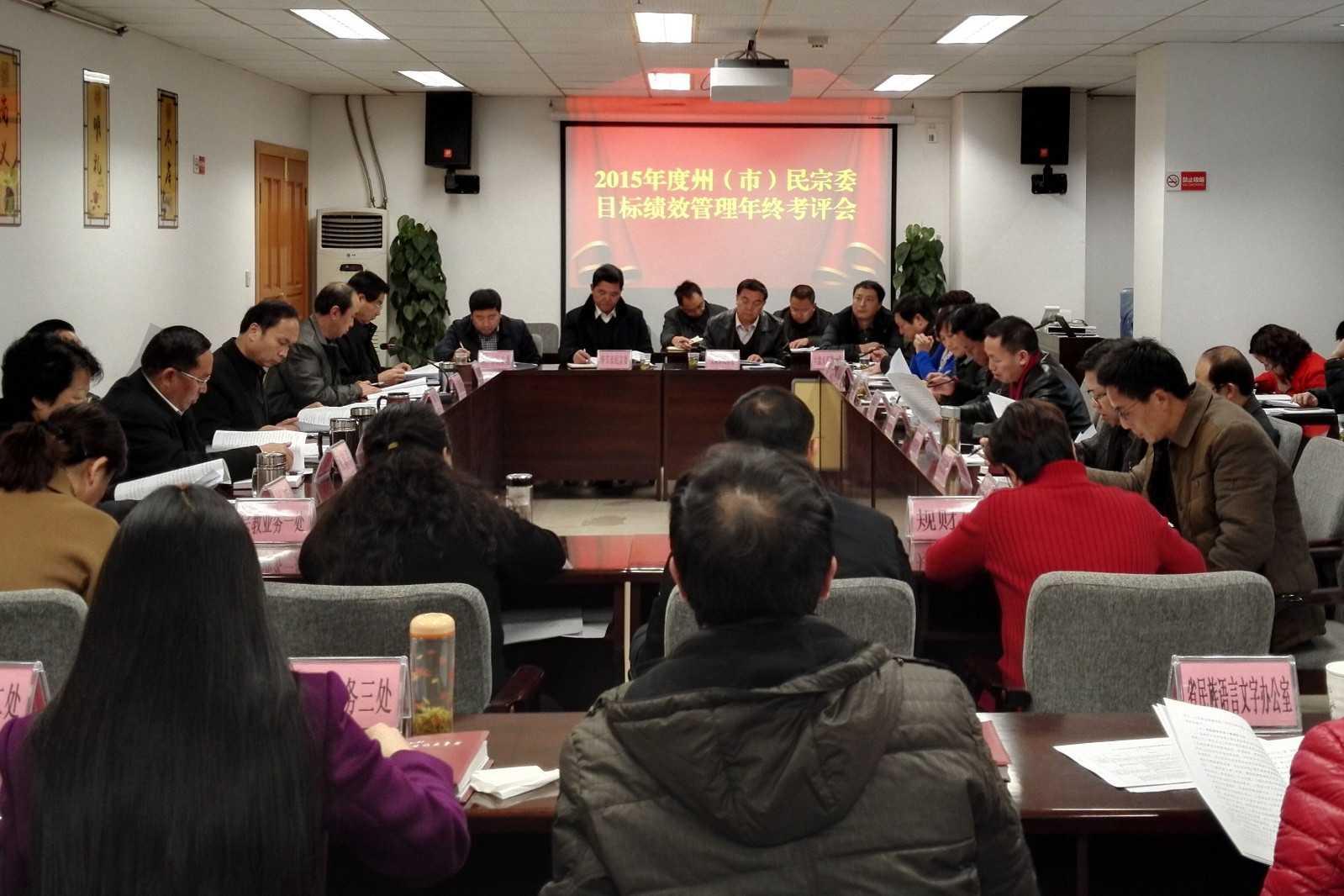 贵州省民宗委召开2015年市州民宗委考核工作会