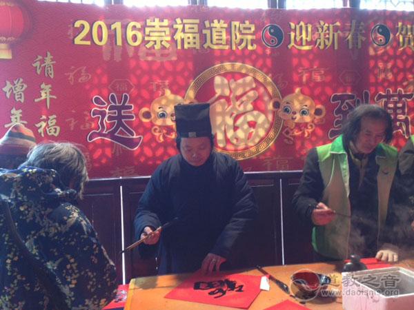 上海浦东崇福道院举行新春春祈福迎祥活动