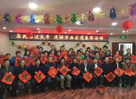 北京道家书画委员会组织书画艺术家送福字写春联