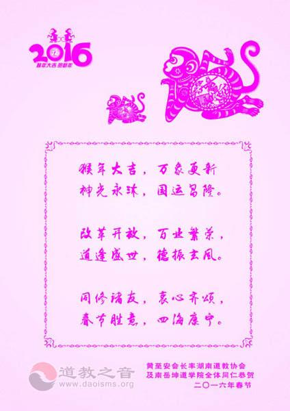 湖南省道协、南岳坤道学院同祝四海康宁