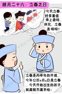 立春的民俗介绍