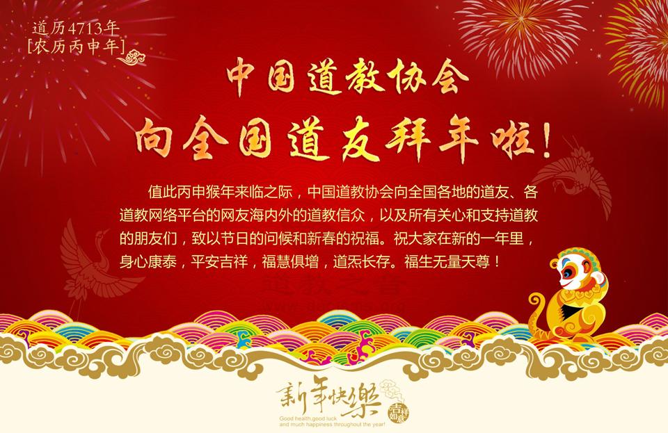 中国道教协会向全国各地道友拜年啦