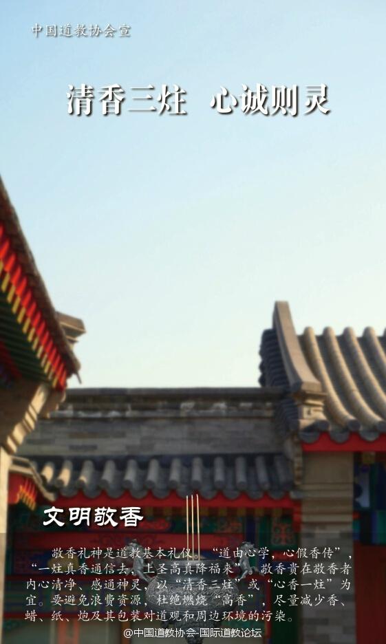 中国道协向各地道观发放宣传海报和宣传册