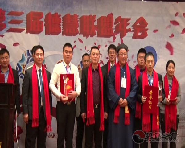 肥城市桃源观举行2016年第三届德慧联盟年会