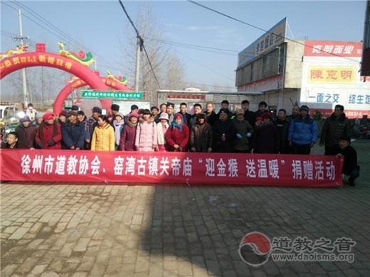 徐州道协、窑湾关帝庙开展扶贫送温暖活动