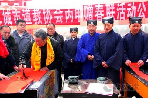 """河南省道教界举行""""迎新春、送对联、结道缘""""活动"""