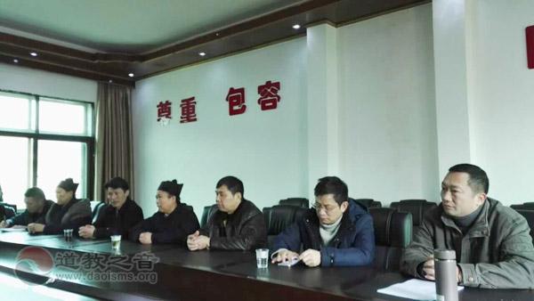 南岳神州祖庙收回移交区道协工作调度会议召开