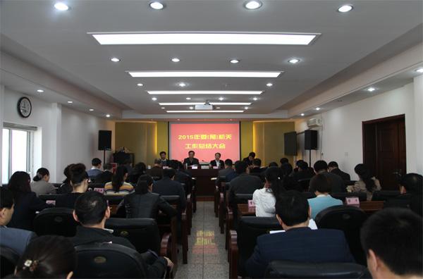 辽宁省宗教局召开机关2015年工作总结会议