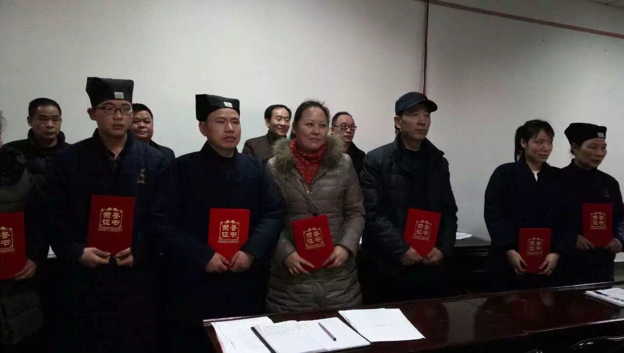 江西省龙虎山道教协会召开2015年总结大会