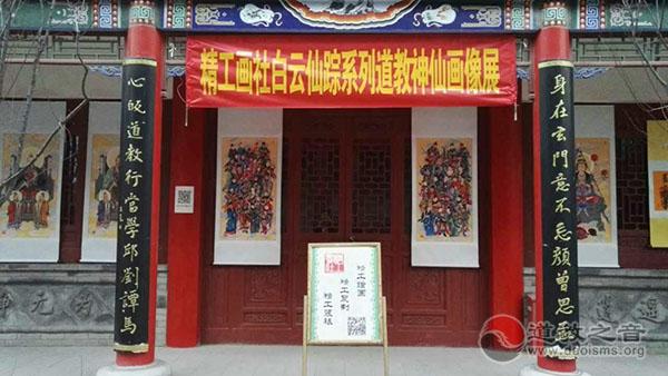 陕西咸阳中五台道观举办白云仙踪神仙画像展