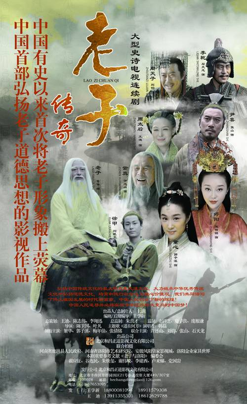 《老子传奇》即将登陆中国教育电视台1套