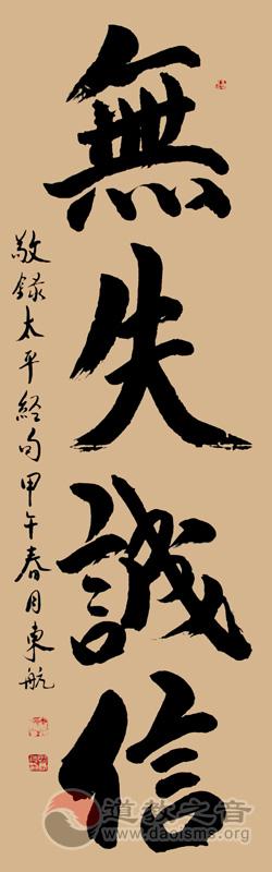 """东航书""""无失诚信"""""""