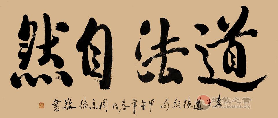 """东航书""""道法自然"""""""
