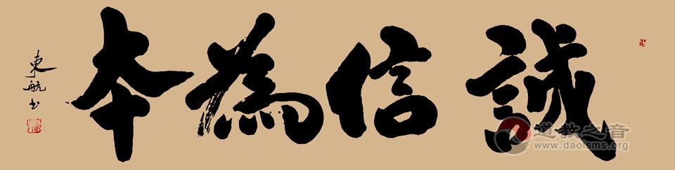 """东航书""""诚信为本"""""""