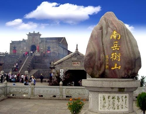 走遍中国纪录片之《南岳行》(视频)