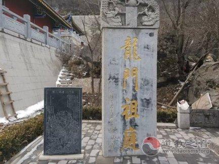 陕西宝鸡陇县龙门洞碑铭文选