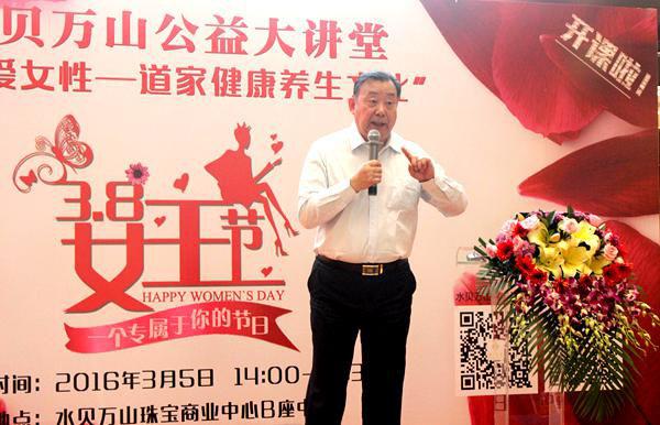 广东深圳市水贝万山举办道家养生文化讲座