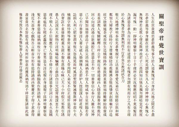 中国道协第八届玄门讲经已确定主讲和抄写经典