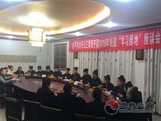 广西桂平白石山三清观召开学习园地座谈会