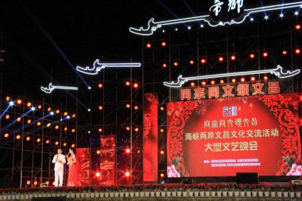 四川绵阳举行第二届海峡两岸文昌文化交流