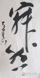张高澄道长书画作品赏析(图集)