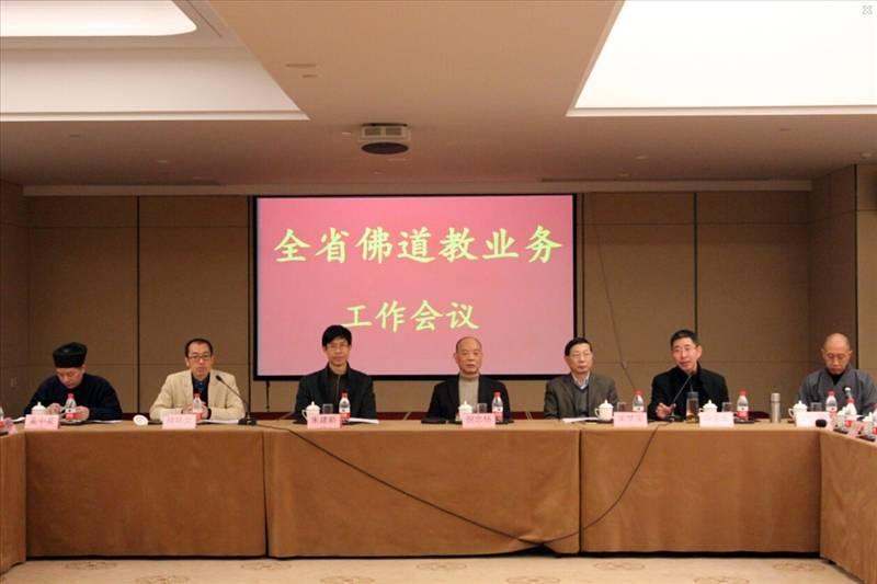2016年浙江全省佛道教工作会议在天台召开
