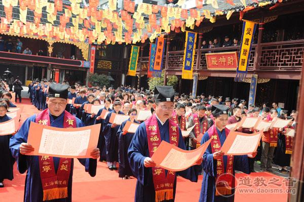 """上海城隍庙举行丙申年""""祭城隍""""大典仪式"""