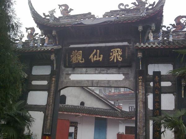 四川青城山飞仙观