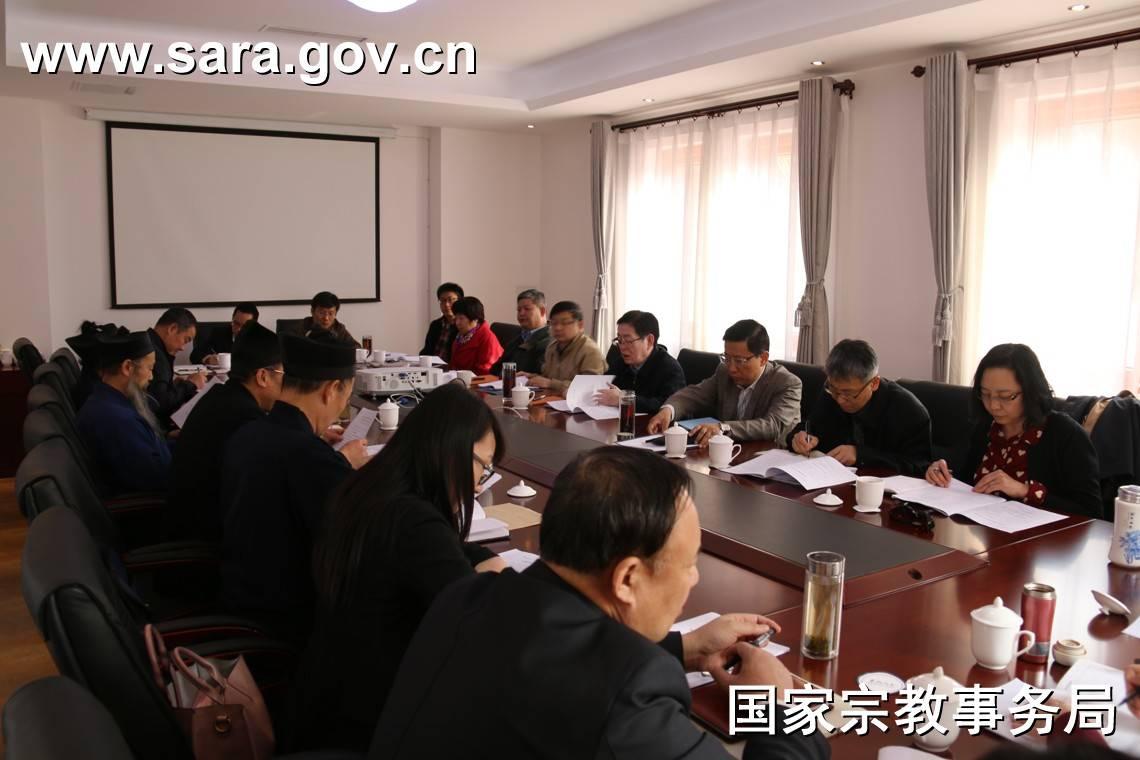 国宗局领导与中国道协驻会领导举行座谈会