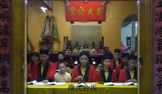 马来西亚玉虚宫中堂赞(视频)