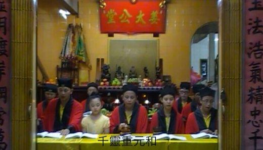 马来西亚玉虚宫咽喉咒(视频)
