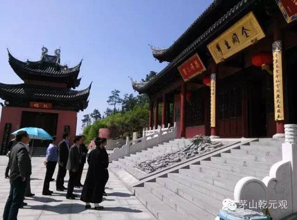 无锡市宗教局局长吴涛一行参访茅山乾元观