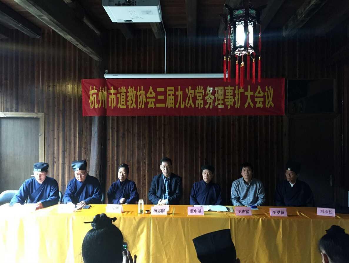 浙江省杭州市道协召开三届九次常务理事会