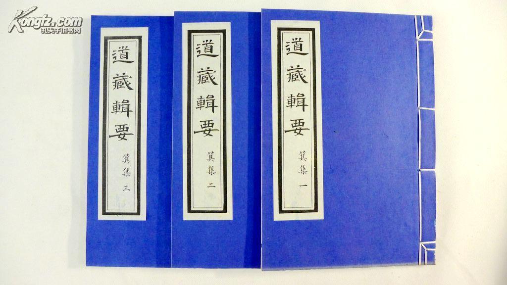 道藏辑要pdf版
