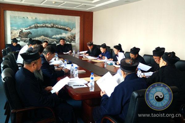 吉林省道协第一届第八次理事扩大会议召开