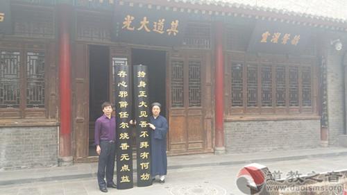 """西安八仙宫接受信众捐赠""""其道大光""""牌匾及楹联"""