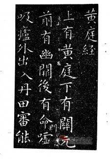 王羲之手书《黄庭经》